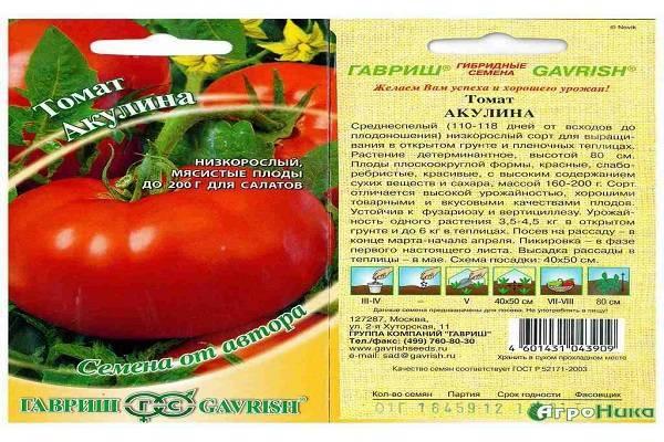Сорт (гибрид) томата «тимофей f1»: описание, характеристика, посев на рассаду, подкормка, урожайность, фото, видео и самые распространенные болезни томатов