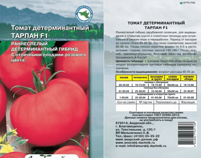 Томат атоль: характеристика и описание сорта, урожайность с фото