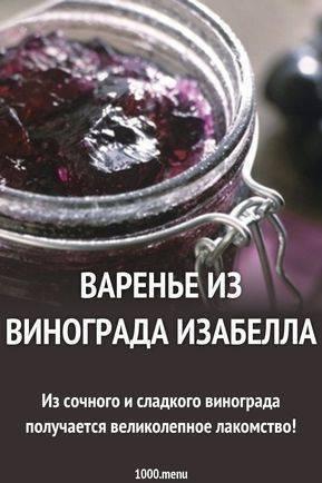 Вкусный и ароматный джем из винограда