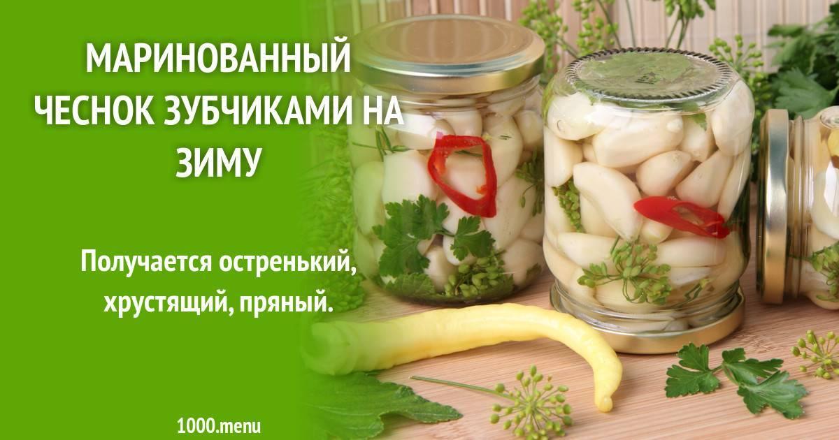 Рецепты маринованного чеснока головками как на рынке