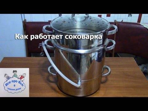 Как приготовить вишневый сок в соковарке