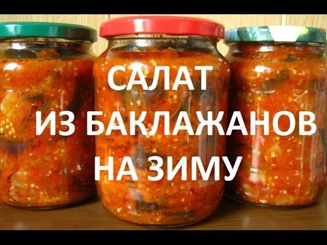 Рецепты приготовления закуски аппетитки на зиму