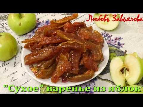Сухое варенье из яблок — лучше мармелада