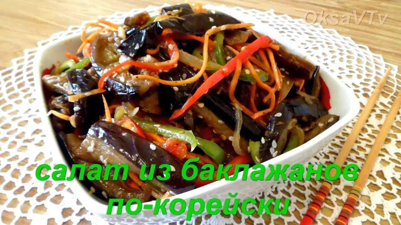 Баклажаны по -корейски на зиму: самые популярные рецепты с фото