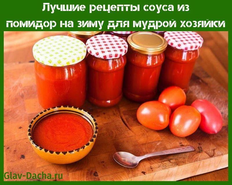 Краснодарский соус – описание с фото, состав и калорийность; рецепт, как приготовить в домашних условиях; применение продукта в кулинарии