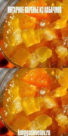 Варенье из кабачков с апельсином - 5 рецептов с фото пошагово