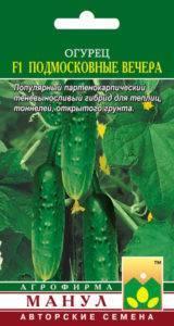 Описание сорта огурцов подмосковные вечера, особенности выращивания и ухода