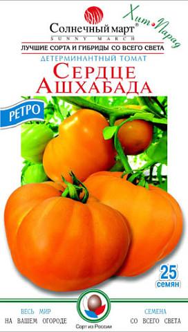 Удивительная культура томатов «сердце ашхабада»