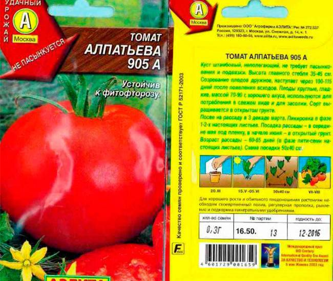 Томат алпатьева: характеристика и описание сорта с фото
