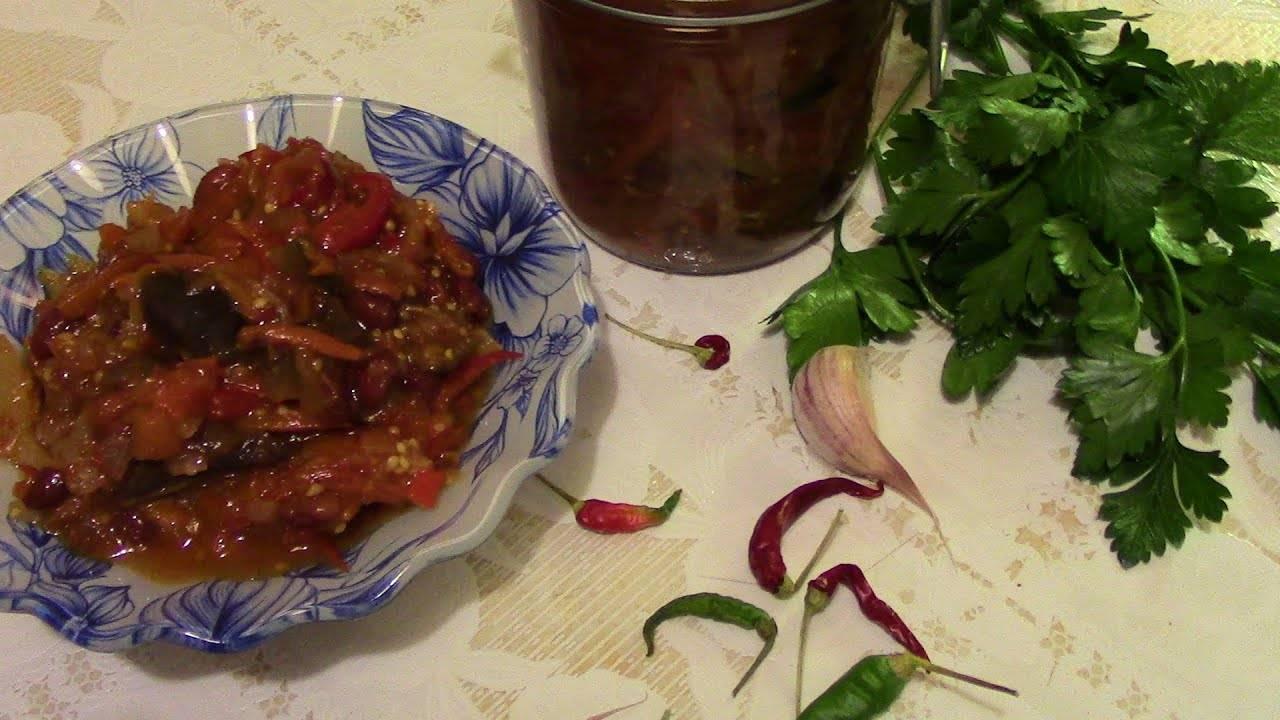 Салат с баклажанами и фасолью на зиму «особенный»