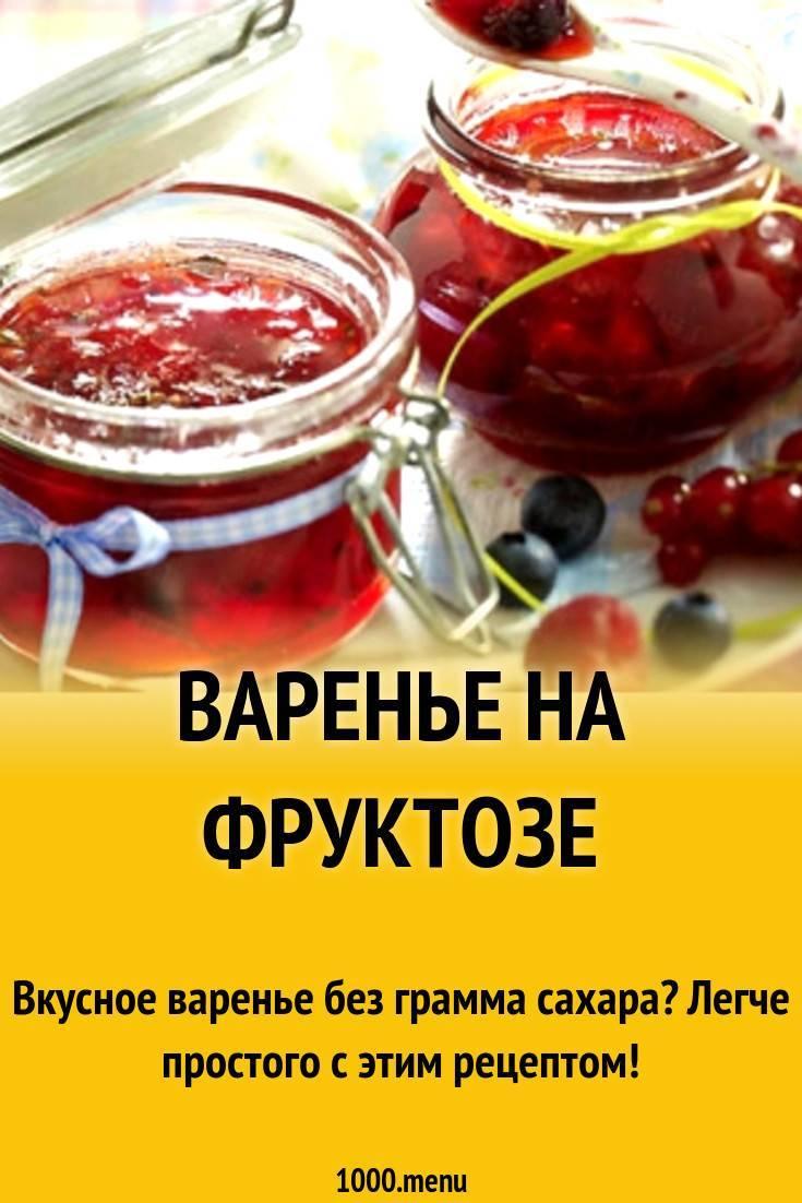Варенье без сахара для диабетиков: пошаговые рецепты с фото для легкого приготовления