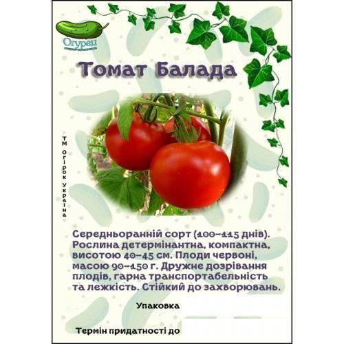 Томат шеди леди: характеристика и описание сорта с фото и видео