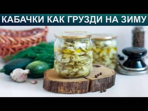 Кабачки как грузди: рецепт на зиму пальчики оближешь пошагово с фото