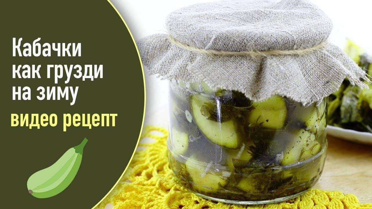 Как приготовить кабачки в ананасовом соке на зиму