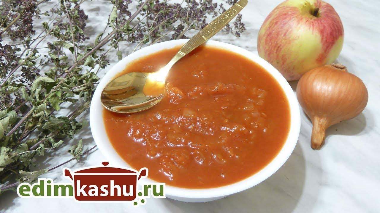 Соус из помидоров и яблок – пикантная приправа для рыбных и мясных блюд. как приготовить соус из помидоров и яблок со специями