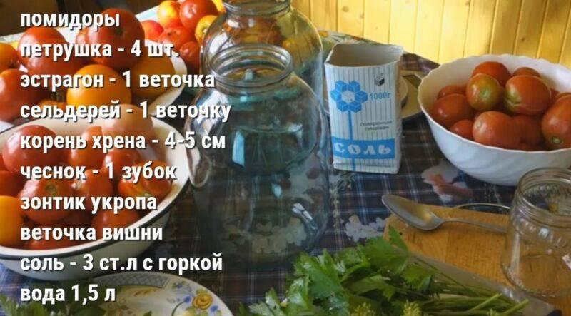 Засолка помидоров на зиму холодным способом: 9 простых рецептов