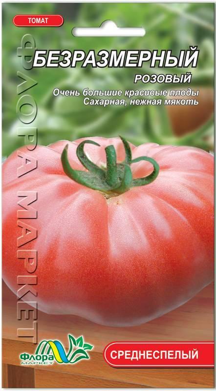 Томат безразмерный: описание сорта, отзывы об урожайности