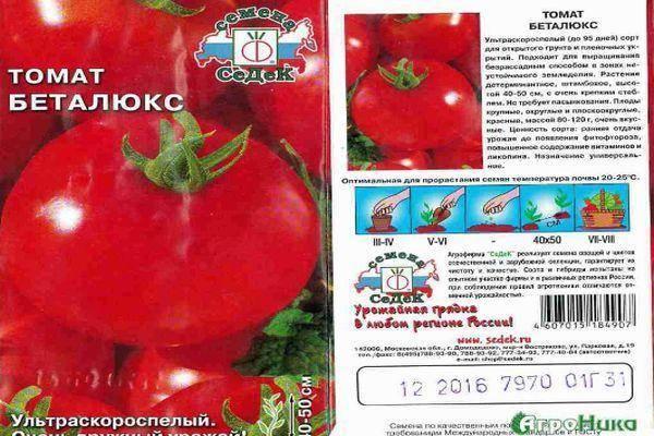 Характеристика и описание сорта томата беталюкс