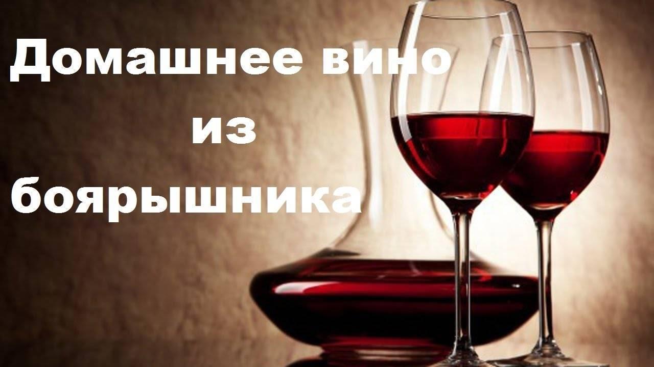 Домашнее вино из боярышника