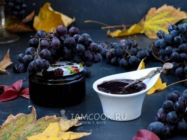 Варенье из винограда — рецепты вкуснейшего виноградного варенья на зиму с фото и видео