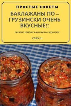 Баклажаны по-грузински на зиму: рецепт с фото, особенности приготовления