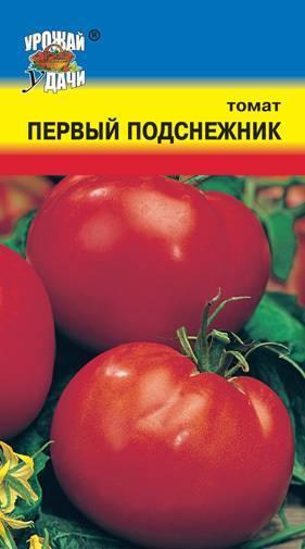 Подарок для огородников из северных регионов со сложным климатом — устойчивый и урожайный томат «подснежник»