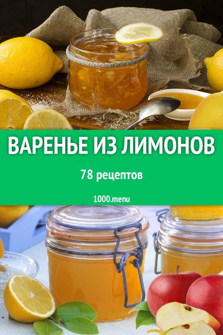 Варенье из лимонов и имбиря: рецепт и фото