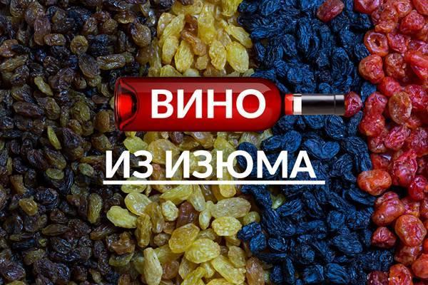 Домашнее вино из изюма: лучшие рецепты с детальным описанием