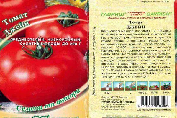 Выращивание томатов сорта джина