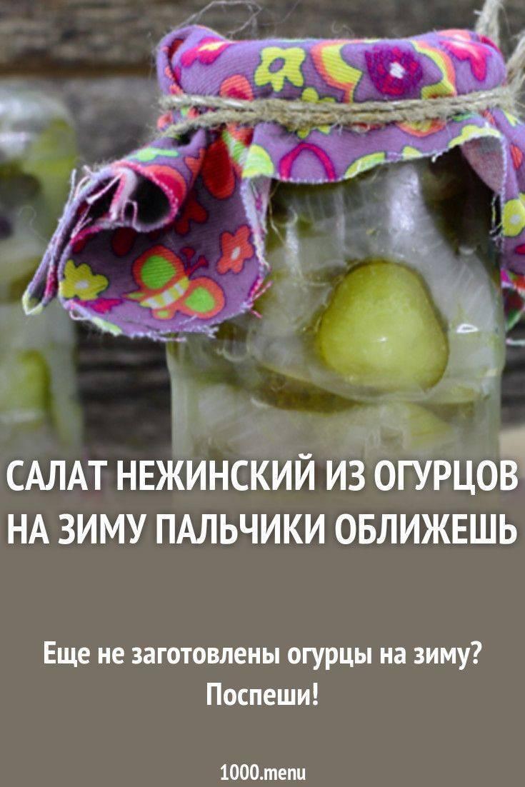 Заготовки на зиму из огурцов: «золотые рецепты»
