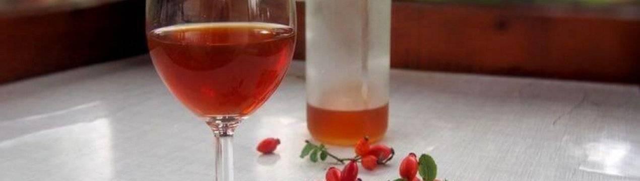 Вино из шиповника в домашних условиях простой рецепт
