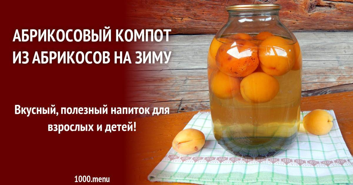 Компот из абрикосов на зиму простые рецепты
