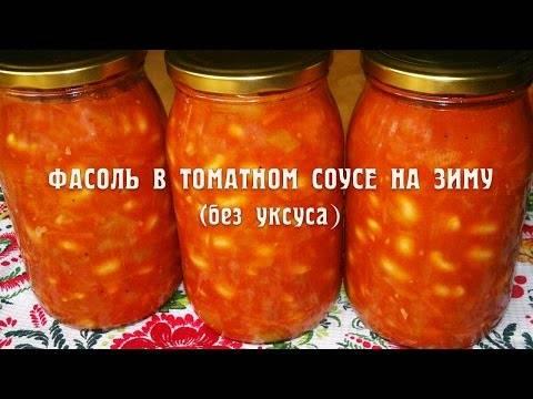 Фасоль в томатном соусе на зиму, рецепты