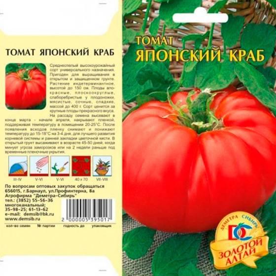 Очень экзотичный сорт томата – японский краб