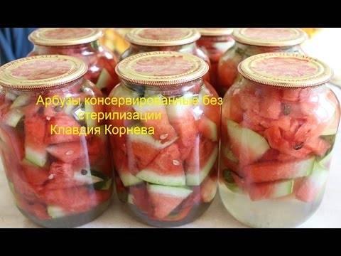 Арбузы на зиму - рецепты как консервировать без стерилизации?