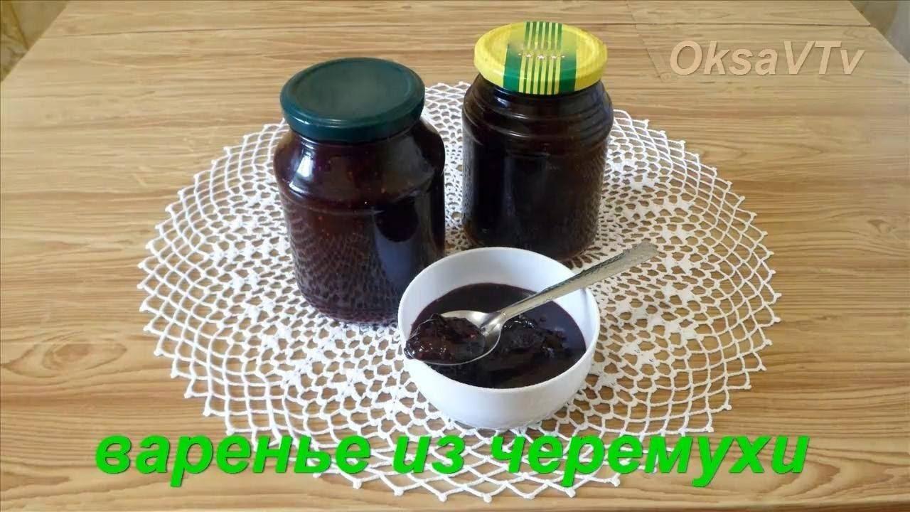 Варенье из черёмухи – 3 рецепта варенья из ягод черемухи на зиму