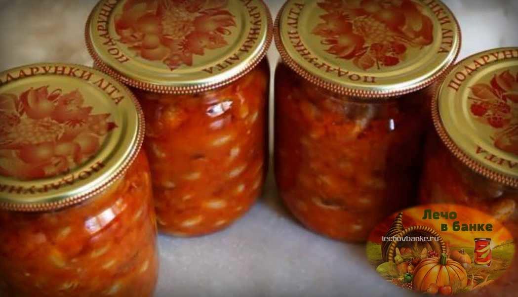 Лечо с фасолью на зиму: как приготовить, очень вкусные рецепты с фото и видео