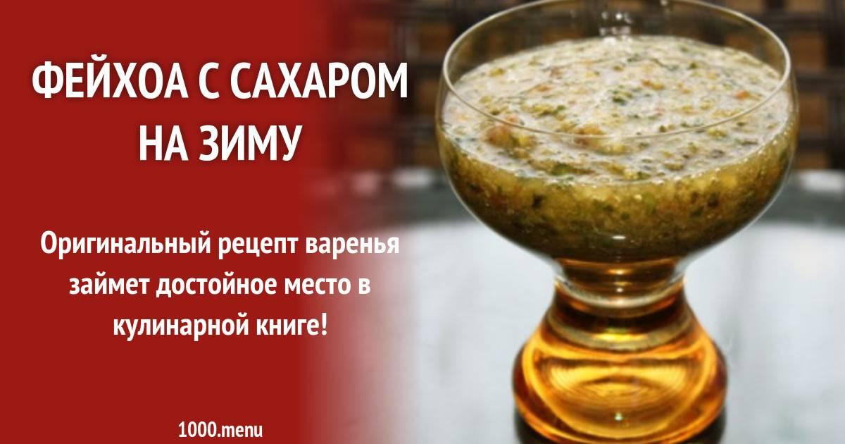 Фейхоа с сахаром: рецепт на зиму