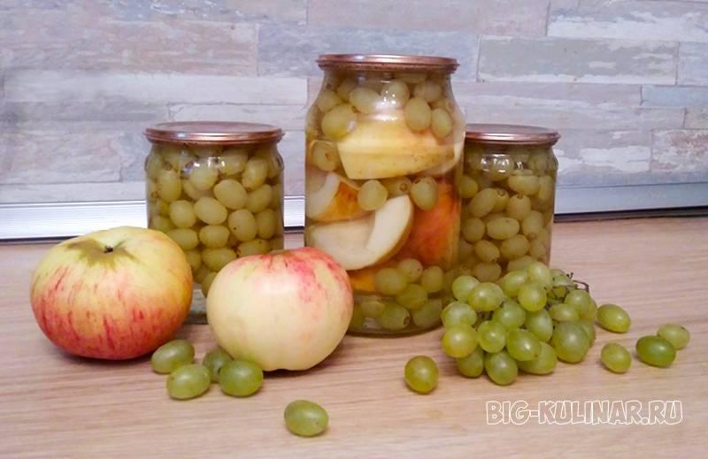 Компот из винограда на зиму без стерилизации: простой рецепт с яблок, слив и груш