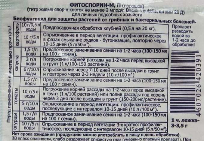 Фитоспорин порошок: инструкция по применению для рассады помидор и комнатных растений