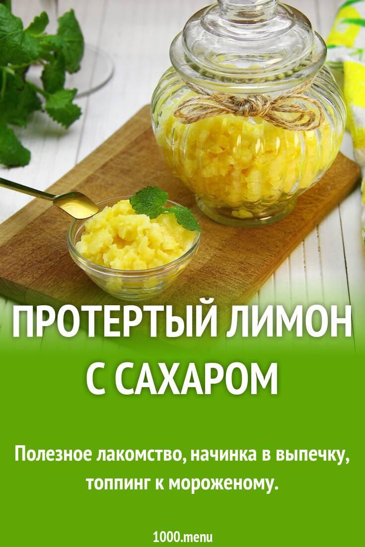 Лимоны в банке с сахаром - рецепт. польза лимона для организма