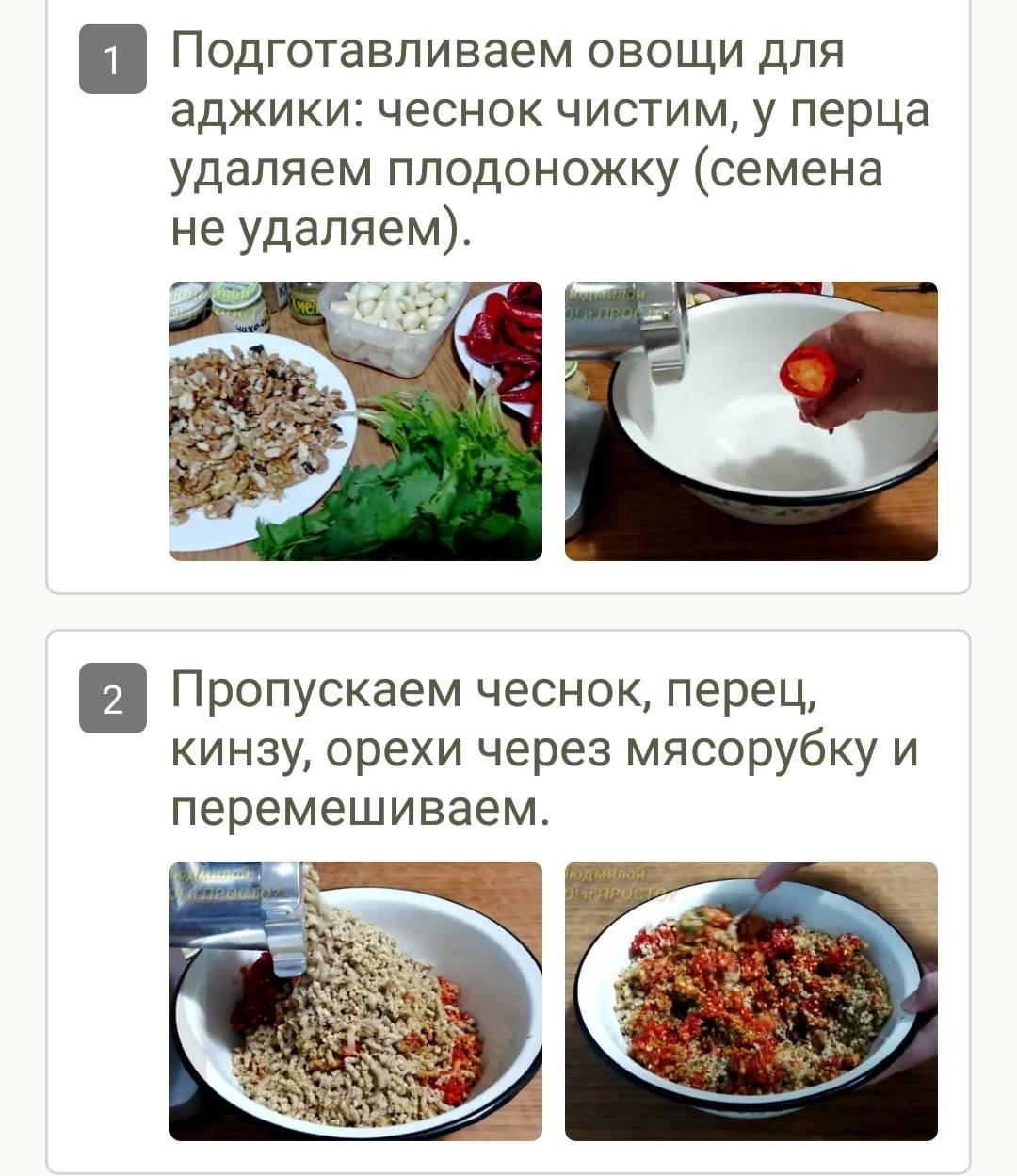 Абхазская аджика без помидор без варки