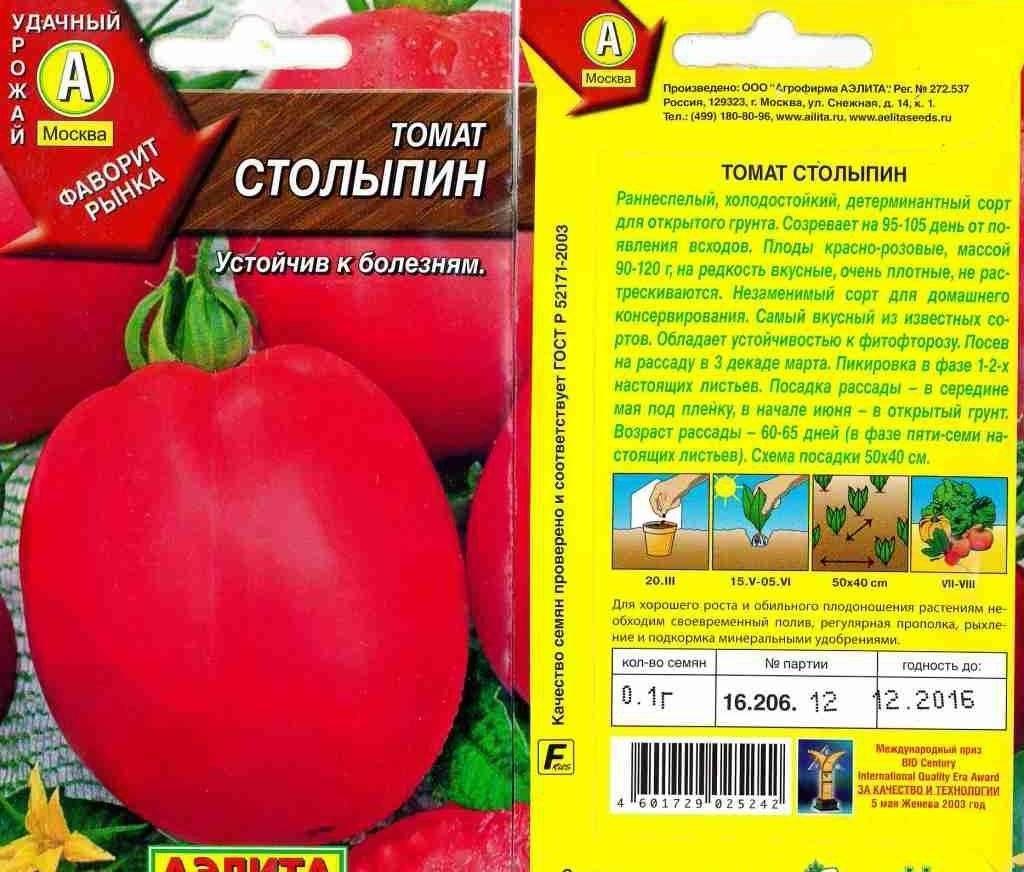 Характеристика и описание томата сорта столыпин, выращивание