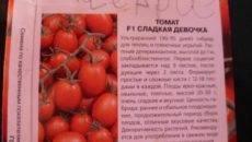 Томат бурковский ранний характеристика и описание сорта