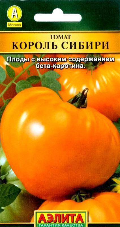 Ещё один рекомендованный для теплиц сорт томата «гордость сибири» и его подробное описание