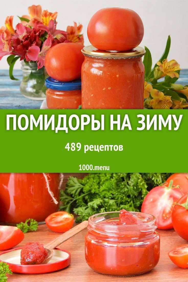 Сладкие помидоры на зиму – 11 рецептов
