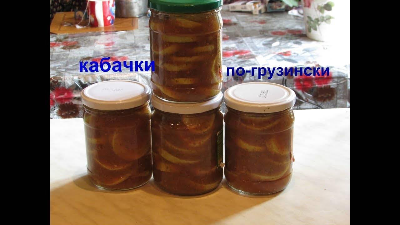 Закуска из кабачков по грузински на зиму. рецепты приготовления кабачков по-грузински на зиму пальчики оближешь