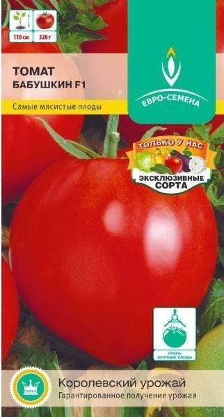 Выращиваем любимые томаты «бабушкин подарок» : описание сорта и его характеристика