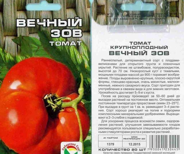 Яркий представитель помидорной элиты — томат «мечта огородника» : описание сорта, характеристика, фото