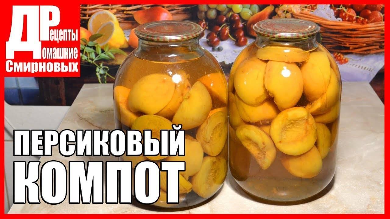 Компот из персиков и слив на зиму